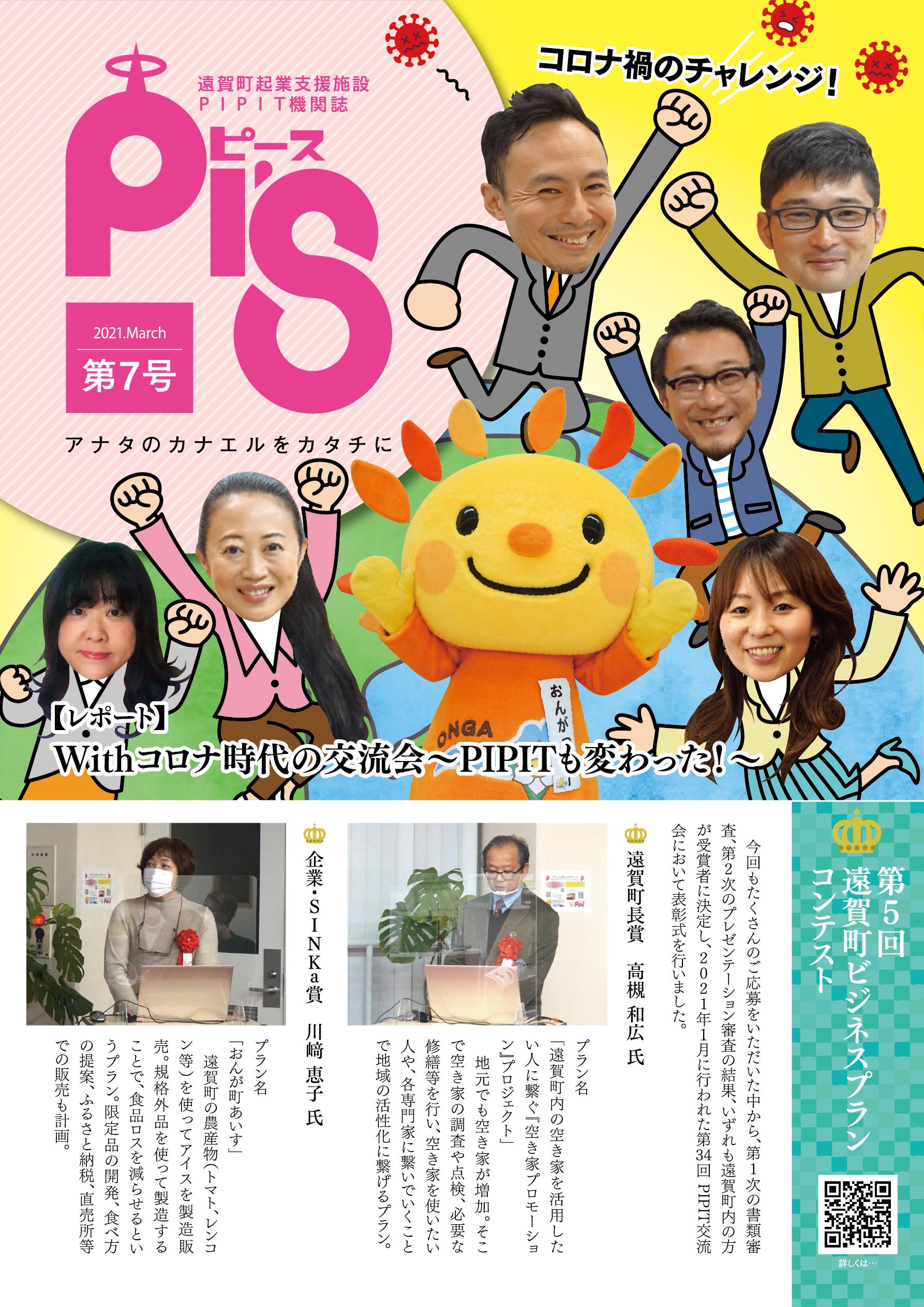 機関誌PI'S(ピース) 第7号