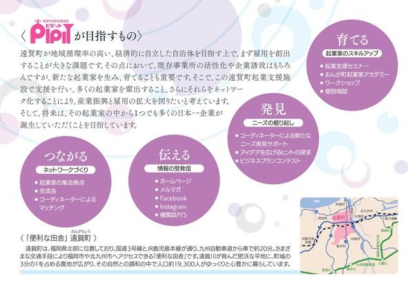 4つのはしら-thumb-600xauto-1701.jpg