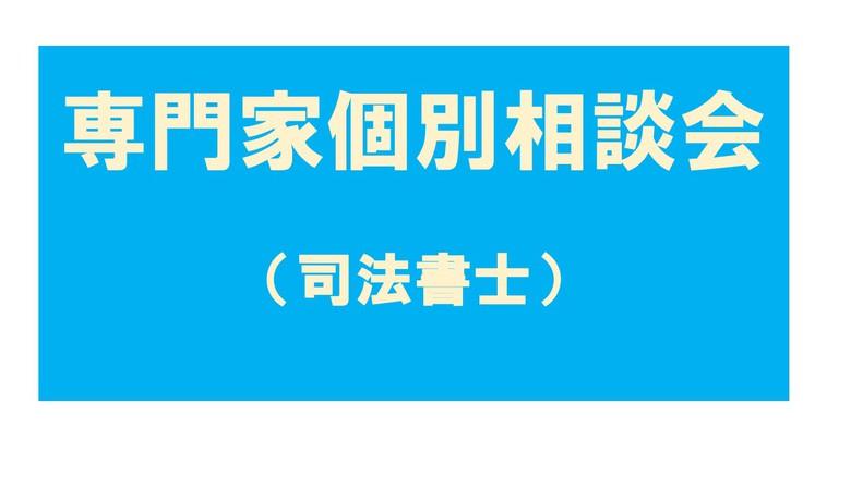相談会.jpg