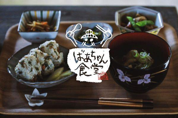 ばあちゃん食堂.jpg