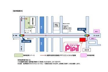 PIPIT駐車場.jpgのサムネイル画像